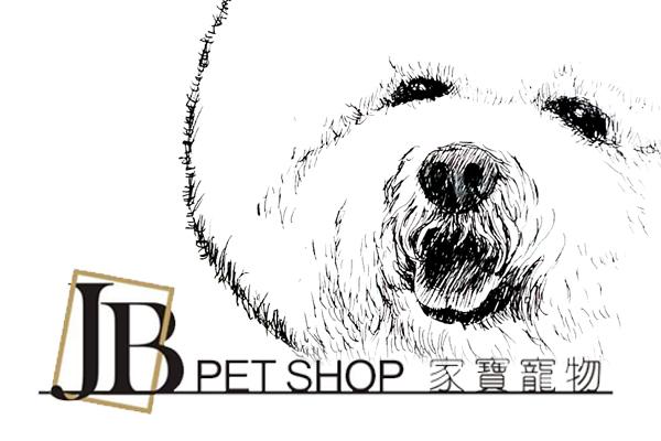 嚴選合法寵物店-家寶寵物