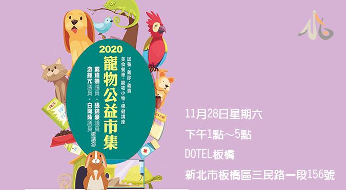 「2020寵物公益市集」來囉