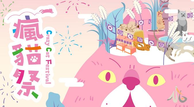 一年一度貓咪祭典   【瘋貓祭】熱情招商