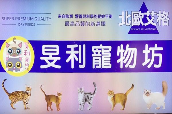 嚴選合法寵物店-旻利寵物坊