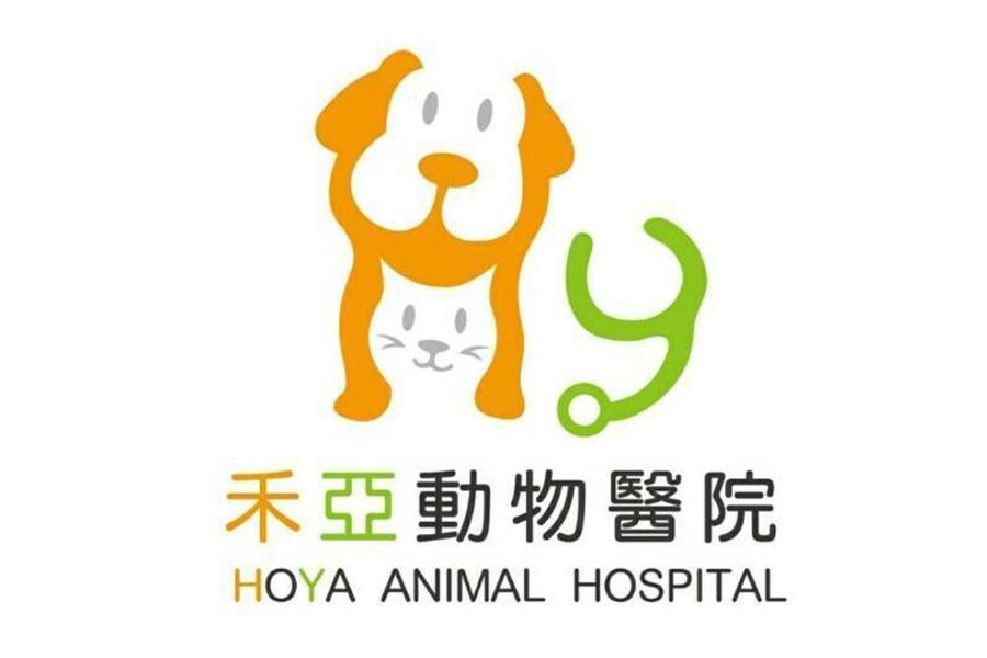 禾亞動物醫院