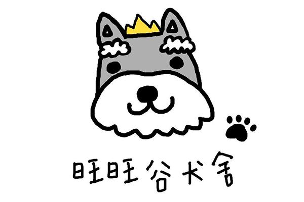 嚴選合法寵物店-旺旺谷犬舍